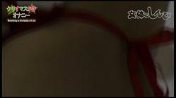 女体のしんぴ 一緒にクリすマスかき ありさ - 無料アダルト動画付き(サンプル動画) サンプル画像3