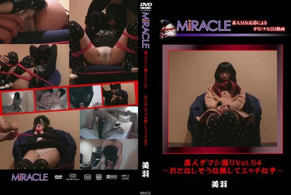 MIRACLE 素人ダマシ撮り 54  美羽