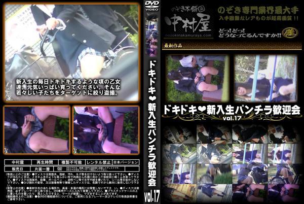 ドキドキ新入生パンチラ歓迎会 Vol.17 - 無料アダルト動画付き(サンプル動画)
