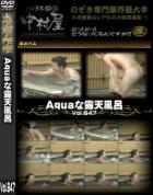 Aquaな露天風呂 Vol.647 - 無料アダルト動画付き(サンプル動画)