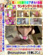 S級オトコの娘とスイートルームでイチャ恋ハメ撮り 1ヶ月の禁欲でビンビンのペニクリから大量の白濁汁 - 無料アダルト動画付き(サンプル動画)