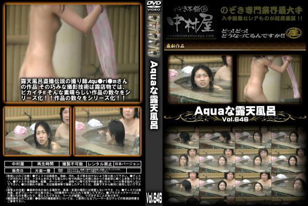 Aquaな露天風呂 Vol.646 - 無料アダルト動画付き(サンプル動画)