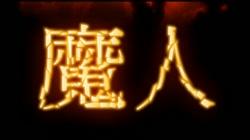 黒獣~気高き聖女は白濁に染まる~ 戦慄の乱交劇 高潔な姫騎士の白い柔肌に食い込むのは、怒張した切先 編 (加工あり) - 無料アダルト動画付き(サンプル動画) サンプル画像0