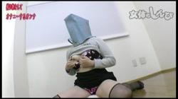 女体のしんぴ 被り物をしてオナニーするオンナ モデルA - 無料アダルト動画付き(サンプル動画) サンプル画像2