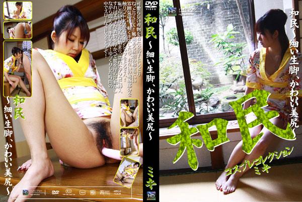 コスプレコレクション 227 和民 〜細い生脚、かわいい美尻〜 ミキ - 無料アダルト動画付き(サンプル動画)