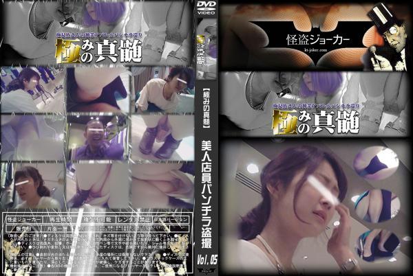 極みの真髄 美人店員パンチラ盗撮 Vol.05