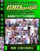 禁断 女湯の真実 Vol.56 - 無料アダルト動画付き(サンプル動画)