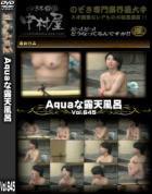Aquaな露天風呂 Vol.645 - 無料アダルト動画付き(サンプル動画)
