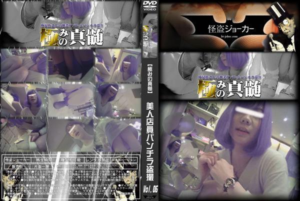 極みの真髄 美人店員パンチラ盗撮 Vol.06