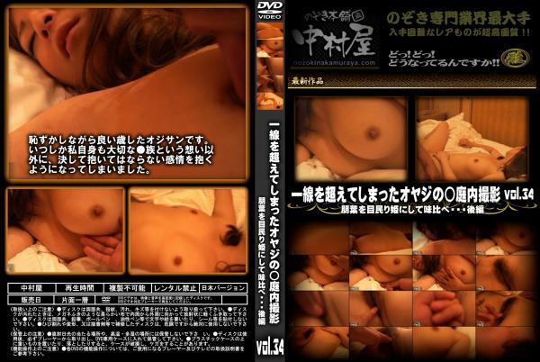 一線を超えてしまったオヤジの◯庭内撮影 Vol.34朋葉を目民り姫にして味比べ・・・後編
