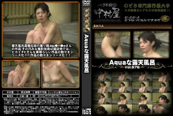 Aquaな露天風呂 Vol.676 - 無料アダルト動画付き(サンプル動画)