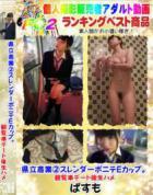 【個撮】県立商業②スレンダーポニテEカップ。観覧車デート後生ハメ