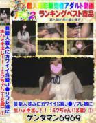【無修正】芸能人並みにカワイイS級J●リフレ嬢に生ハメ中出し!! :ミクちゃん(18歳) ①