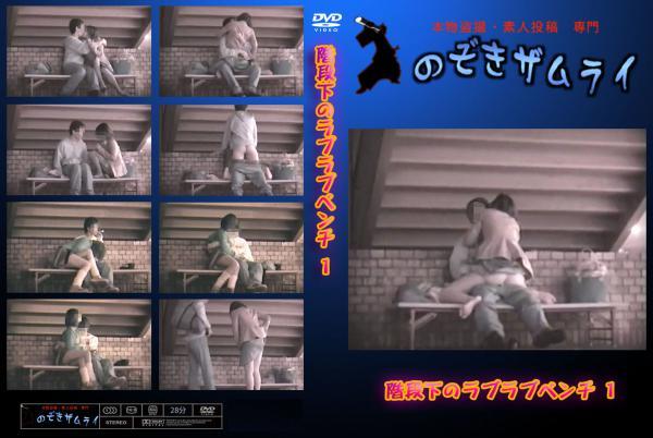 階段下のラブラブベンチ 1 - 無料アダルト動画付き(サンプル動画)
