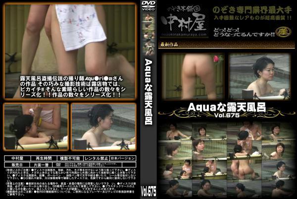 Aquaな露天風呂 Vol.675 - 無料アダルト動画付き(サンプル動画)
