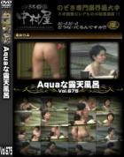 Aquaな露天風呂 Vol.675