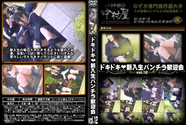 ドキドキ新入生パンチラ歓迎会 Vol.12