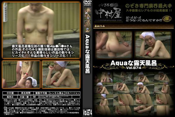 Aquaな露天風呂 Vol.674