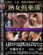 佐藤喜美子 無修正動画「人妻ホステスは意外にも小ぶりなマンコ」