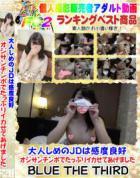 【初撮り】大人しめのJDは感度良好♥♥オジサンチンポでたっぷりイカせてあげました♥♥ - 無料アダルト動画付き(サンプル動画)