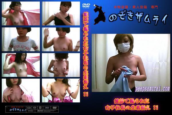健診で撮られた女子社員の生着替え 11 - 無料アダルト動画付き(サンプル動画)