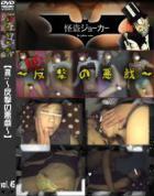 RE反撃の悪戯 Vol.45 - 無料アダルト動画付き(サンプル動画)