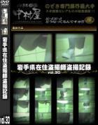 岩手県在住盗撮師盗撮記録vol.30
