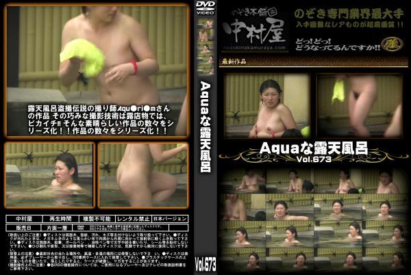 Aquaな露天風呂 Vol.673