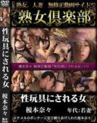 榎本奈々 無修正動画「性玩具にされる女」 - 無料アダルト動画付き(サンプル動画)