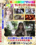【岡村理論】SSS級キャバ嬢の枕営業〜中出したまま同伴出勤