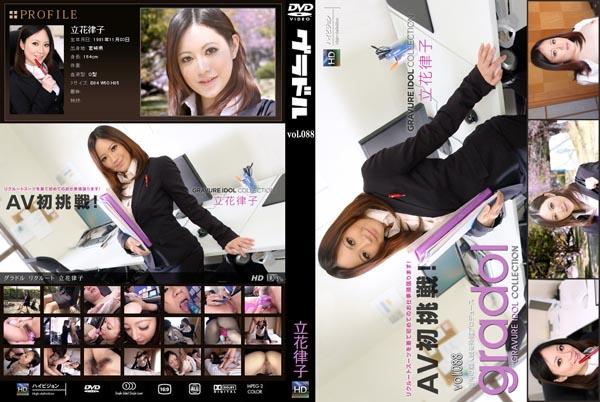 グラドル vol.088 リクルート 立花律子 - 無料アダルト動画付き(サンプル動画)
