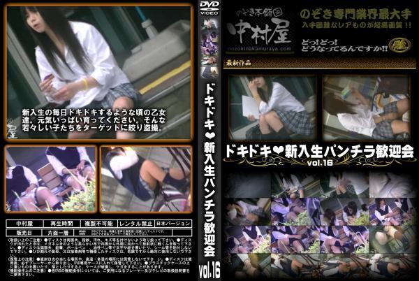 ドキドキ新入生パンチラ歓迎会 Vol.16