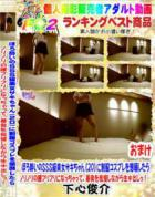 【無 個撮】ほろ酔いのSSS級美女サキちゃん(20)に制服コスプレを懇願したらノリノリの腰フリフリになっちゃって、暴発を我慢しながら生中出しっ! おまけ