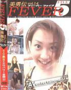 Fever Five Vol.14 美勇伝14