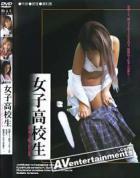 ミックス スタジオ Vol. 13 女子高校生