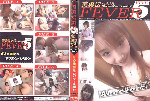 Fever Five Vol.15 美勇伝15