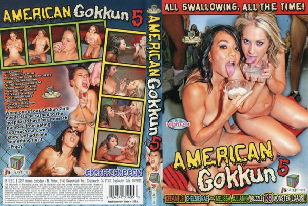 アメリカのゴックン5
