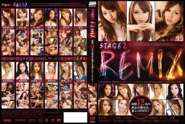 ステージ2リミックス: 総勢12名の美女が魅せる激エロFUCK! - 無料アダルト動画付き(サンプル動画)