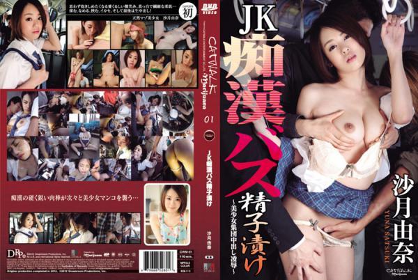 キャットウォーク MJ 01 〜JK痴漢バス〜 : 沙月由奈  - 無料アダルト動画付き(サンプル動画)