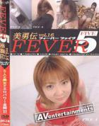 Fever Five Vol.16 美勇伝16