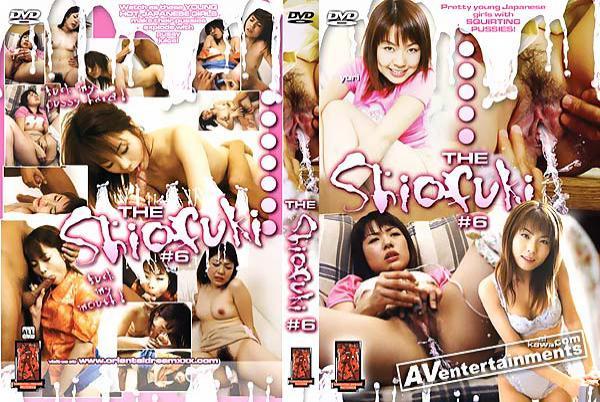 ザ・シオフキ Vol.6