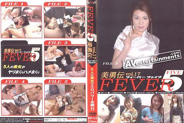 Fever Five Vol.17 美勇伝17