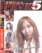 Fever Five Vol.18 美勇伝18