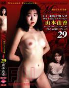 メモリアル 懐かしきAV女優  Vol. 29 : 山本由香