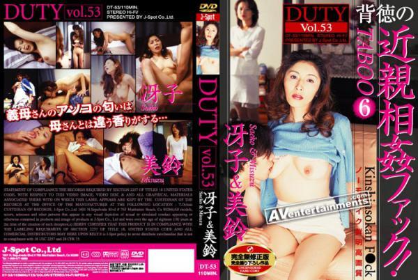 ドゥーティー Vol.53 背徳の近親○姦ファック!6