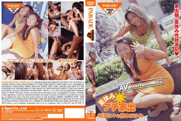 PARADE Vol.47 : 夏休みプチ家出 : 相沢ミキ・橋本まゆみ