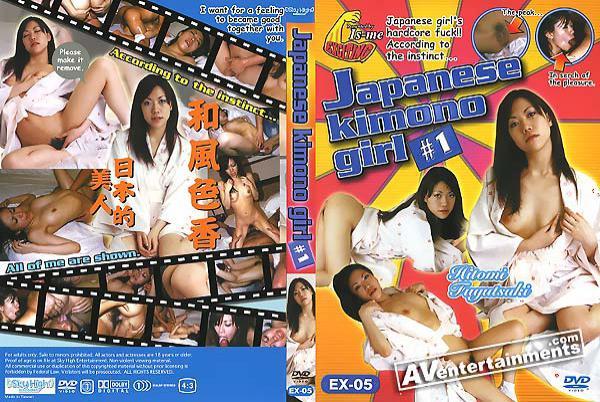 Japanese Kimono Girl Vol.1 和風色香1 (Region 1)