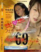 ハイウェイ 69 Vol.1 : 中島佐奈