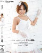 パシオン・アモローサ 愛する情熱 : LUNA - 無料アダルト動画付き(サンプル動画)