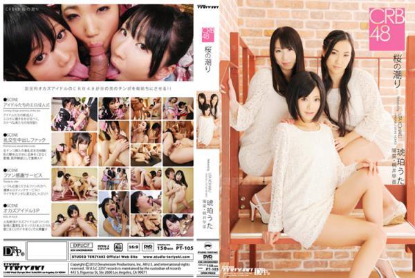 CRB48 〜桜の潮り〜 : 琥珀うた, 陽菜, 桃井早苗 - 無料アダルト動画付き(サンプル動画)